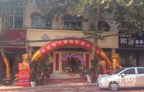 禧六福珠宝三门峡市渑池店