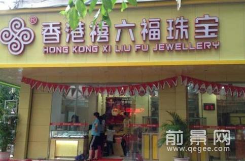 禧六福珠宝三亚店