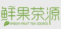 鲜果茶源茶饮