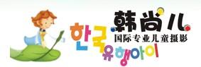 韓尚兒兒童攝影加盟