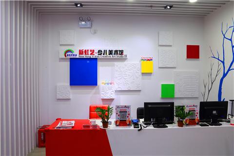 新虹藝少兒美術館加盟門店