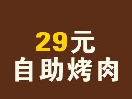 29元自助烤肉