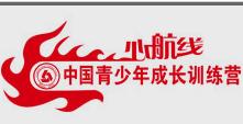 心航线中国青少年成长训练营