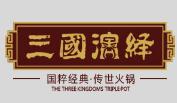 三國演繹老火鍋