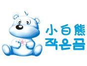 小白熊婴儿用品