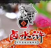 鹵水滸熟食