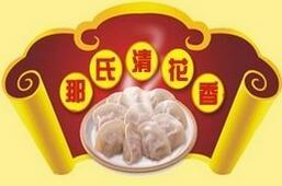 那氏清花香水饺>                      </a>                     </li>                     <li>                         <a href=