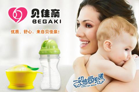 貝佳親母嬰用品