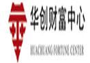 华创财富中心
