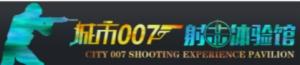 城市007虚拟现实射击馆