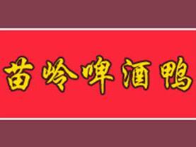 苗嶺啤酒鴨