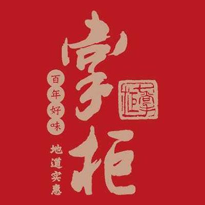 七掌柜火锅