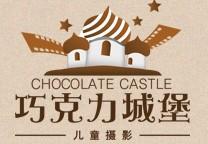 巧克力城堡儿童摄影