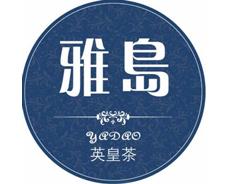 雅島英皇茶
