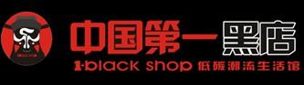 中國第一黑店