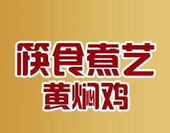 筷食煮艺黄焖鸡>                      </a>                     </li>                     <li>                         <a href=