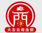 大志云商便利店