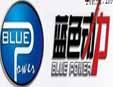 蓝色动力汽车美容