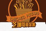 芝加哥黄金薯