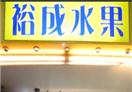裕成水果店>                      </a>                     </li>                     <li>                         <a href=