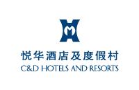 悦华酒店及度假村