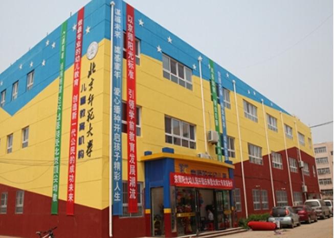 京师阳光幼儿园