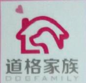 道格家族加盟