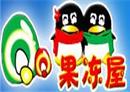 QQ果冻屋