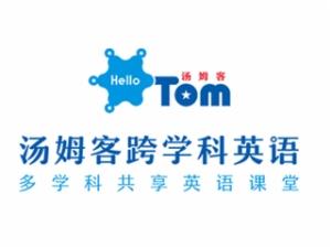 汤姆客跨学科英语加盟