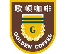 歌顿咖啡>                      </a>                     </li>                     <li>                         <a href=