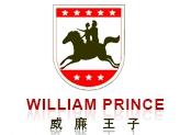 威廉王子皮具加盟