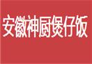 安徽神厨煲仔饭