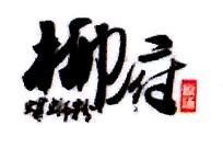 柳府螺蛳粉>                      </a>                     </li>                 </ul>             </div>             <!-- 火锅加盟热点 -->             <div class=