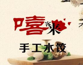 嘻客来手工水饺>                      </a>                     </li>                     <li>                         <a href=