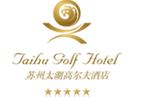 太湖高尔夫酒店