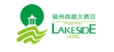 福州西湖酒店