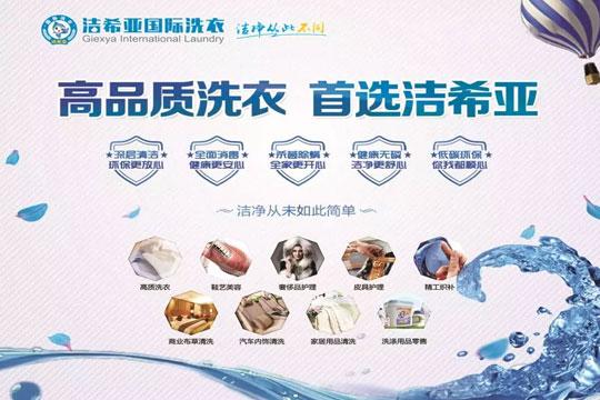 潔希亞國際洗衣加盟