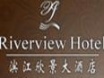 濱江欣景大酒店