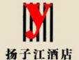 扬子江酒店