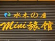青岛水木58薇连锁酒店