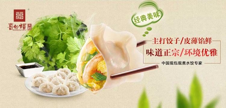 喜妙福水餃