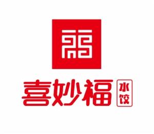 喜妙福水餃加盟