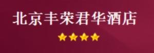 丰荣君华酒店
