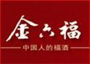 金六福酒业