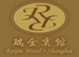 上海瑞金宾馆