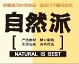 自然派休闲零食