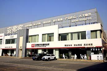 安弗客北京会所