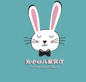 兔小白儿童主题餐厅