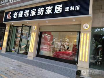 老裁缝云南红河弥勒店