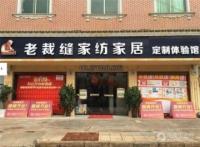 江西抚州东乡店